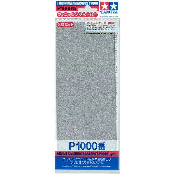 フィニッシングペーパーP1000番(3枚セット)...の商品画像