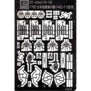 1/700 エッチングパーツ 日本海軍 イ−13&イ−400用【PE142】 ピットロード [ピット PE142エッチング]【返品種別B】