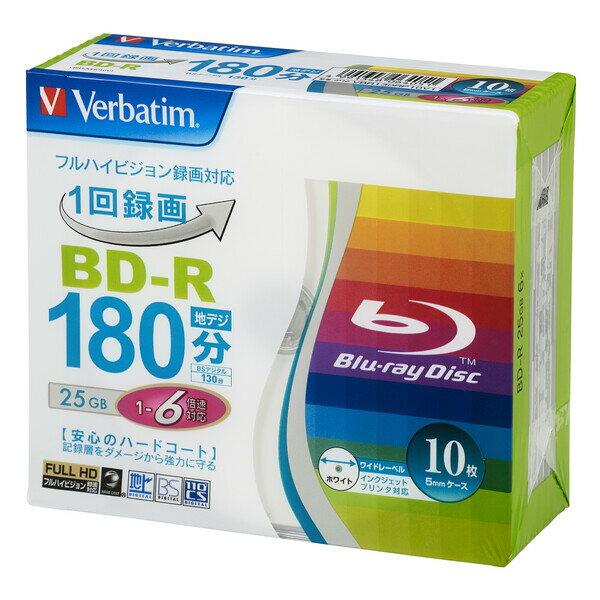 VBR130RP10V1 バーベイタム 6倍速対応BD-R 10枚パック 25GB ホワイト プリンタブル Verbatim