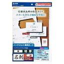 JP-MCC04 サンワサプライ 名刺カード A4 10面 20シート入(白) [JPMCC04]【返品種別A】