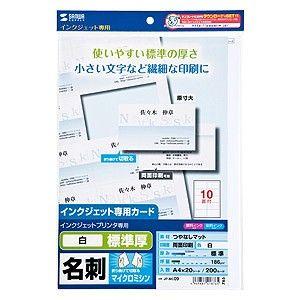 JP-MC09 サンワサプライ 名刺カード A4...の商品画像