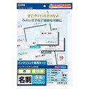 JP-MC09 サンワサプライ 名刺カード A4 10面 20シート入(白) [JPMC09]【返品種別A】