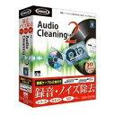 Audio Cleaning Lab2 接続ケーブル2本付き【税込】 AHS 【返品種別A】【送料無料】【1201_flash】