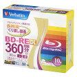 VBE260NP10V1【税込】 バーベイタム 2倍速対応BD-RE DL 10枚パック 50GB ワイドプリンタブル Verbatim [VBE260NP10V1]【返品種別A】【RCP】