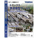 [鉄道模型]トミックス TOMIX 7404 トミックス 鉄道模型ワールド(DVD版) [テツドウモケイワ-ルドDVD]【返品種別B】