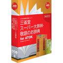 三省堂 スーパー大辞林・敬語のお辞典 for ATOK ジャストシステム