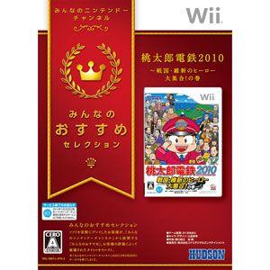 【Wii】みんなのおすすめセレクション 桃太郎電鉄2010〜戦国・維新のヒーロー大集合!の巻 【税込】 ハドソン [RVL-P-SMTJモモテツ2010ベ]【返品種別B】【RCP】