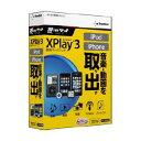 音楽バックアップ XPlay3 for iPod/iPhone【税込】 イーフロンティア 【返品種別A】【RCP】