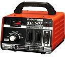 SV-50T【税込】 セルスター バッテリー充電器 DC12V専用 CELLSTAR [SV50T]【返品種別A】【送料無料】【RCP】