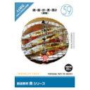 創造素材 食(59)焼・揚・炒・煮・蒸2(料理) イメージランド
