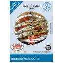 創造素材 食ハガキ(59)焼・揚・炒・煮・蒸2(料理) イメージランド
