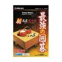 本格的シリーズ 最強の囲碁 新・高速思考版【税込】 アンバランス 【返品種別B】【RCP】