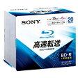 20BNR1DCPS6【税込】 ソニー データ用 6倍速対応BD-R 20枚パック 25GB ホワイトプリンタブル SONY [20BNR1DCPS6]【返品種別A】【RCP】