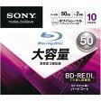 10BNE2DCPS2【税込】 ソニー データ用 2倍速対応BD-RE DL 10枚パック 50GB ホワイトプリンタブル SONY [10BNE2DCPS2]【返品種別A】【送料無料】【RCP】