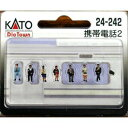 [鉄道模型]カトー KATO (Nゲージ) 24-242 人形 携帯電話2 【税込】 [カトー 24-242]【返品種別B】【RCP】
