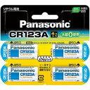 CR-123AW/4P【税込】 パナソニック カメラ用リチウム電池(4本入) Panasonic CR123A [CR123AW4PNA]【返品種別A】【RCP】