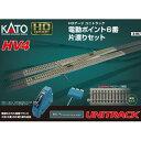 [鉄道模型]カトー (HO) 3-114 HV-4 HOユニトラック電動ポイント6番片渡りセット