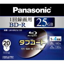 20 pieces of LM-BR25LT20 [tax includes it] Panasonic 4 BD-R pack 25GB white printer bulldog Panasonic [LMBR25LT20] [returned goods classification A] for double speed
