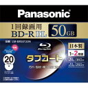 20 pieces of LM-BR50T20N [tax includes it] Panasonic 2 BD-R DL pack 50GB white printer bulldog Panasonic [LMBR50T20N] [returned goods classification A] for double speed [free shipping]