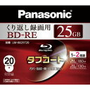 20 pieces of LM-BE25T20 [tax includes it] Panasonic 2 BD-RE pack 25GB white printer bulldog Panasonic [LMBE25T20] [returned goods classification A] for double speed