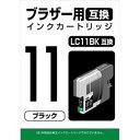 PP-BLC11BK【税込】 PPC ブラザー用 LC11BK互換インク(ブラック) LC11BK互換 [PPBLC11BK]【返品種別A】【RCP】