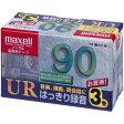 UR-90L3P【税込】 マクセル 90分 ノーマルテープ3本パック maxell [UR90L3P]【返品種別A】【RCP】