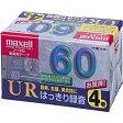 UR-60L4P【税込】 マクセル 60分 ノーマルテープ4本パック maxell [UR60L4P]【返品種別A】【RCP】