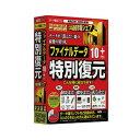 ファイナルデータ10plus 特別復元版【アカデミック...