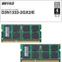 D3N1333-2GX2/E【税込】 バッファロー PC3-10600(DDR3-1333) 204pin S.O.DIMM 4GB(2GB×2枚) 【簡易パッケージモデル】 [D3N13332GX2E]【返品種別B】【送料無料】【RCP】