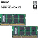 D3N1333-4GX2/E【税込】 バッファロー PC3-10600(DDR3-1333) 204pin S.O.DIMM 8GB(4GB×2枚) 【簡易パッケージモデル】 [D3N13334GX2E]【返品種別B】【送料無料】【1201_flash】