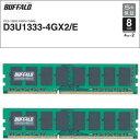 D3U1333-4GX2/E【税込】 バッファロー PC3-10600(DDR3-1333) 240pin DIMM 8GB(4GB×2枚) 【簡易パッケージモ...
