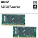 D2 / N667-2GX2 / E【税込】 バッファロー PC2-5300(DDR2-667) 200pin S.O.DIMM 4GB(2GB×2) 【簡易パッケージモデル】 [...