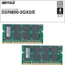 D2/N800-2GX2/E【税込】 バッファロー PC2-6400(DDR2-800) 200pin S.O.DIMM 4GB(2GB×2枚) 【簡易パッケー...