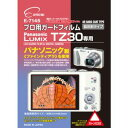 E-7145 エツミ パナソニック 「Lumix TZ30」用液晶保護フィルム