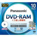 LM-AF120LH10 パナソニック 3倍速対応DVD-RAM 10枚パック 片面4.7GB ホワイトプリンタブル Panasonic