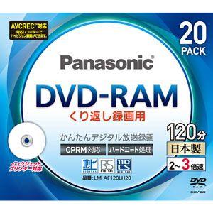 LM-AF120LH20 パナソニック 3倍速対応DVD-RAM 20枚パック 片面4.7GB ホワイトプリンタブル Panasonic [LMAF120LH20]【返品種別A】