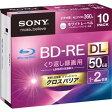 10BNE2VGPS2【税込】 ソニー 2倍速対応BD-RE DL 10枚パック 50GB ホワイトプリンタブル SONY [10BNE2VGPS2]【返品種別A】【RCP】