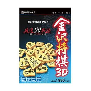 【エントリーでP5倍 8/20 9:59迄】本格的シリーズ 金沢将棋3D(新・パッケージ版) アンバランス