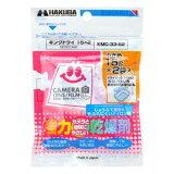 KMC-33-S2【】 ハクバ 強力乾燥剤 キングドライ(1袋15g×2袋) キングドライ [KMC33S2]【返品種別A】【RCP】