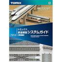 [鉄道模型]トミックス TOMIX 7313 トミックス 鉄道模型システムガイド 発展編 【税込】 [トミックス 7313]【返品種別B】【RCP】