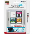 【3DS/DS】カードケース24 for ニンテンドー3DS ホワイト 【税込】 ホリ [3DS-022]【返品種別B】【RCP】