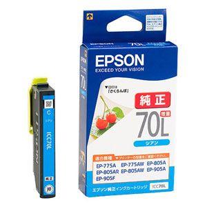 ICC70L エプソン 純正インクカートリッジ (シアン・増量) EPSON さくらんぼ