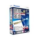 読取革命Ver.15 バージョンアップ版 パナソニック 【返品種別B】