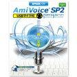 音声認識ソフト AmiVoice SP2 USBマイク付【税込】 エムシーツー 【返品種別A】【送料無料】【RCP】