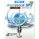音声認識ソフト AmiVoice SP2 (USBマイク無し) エムシーツー 【返品種別B】