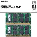 D3N1600-4GX2/E【税込】 バッファロー PC3-12800(DDR3-1600) 204pin S.O.DIMM 8GB(4GB×2枚) 【簡易パッケージモデル】 [D3N16004GX2E]【返品種別B】【送料無料】【1021_flash】