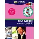 Talk Business 海外取引に役立つ中国語 インフィニシス
