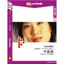 Talk More 海外旅行・ビジネスに役立つ中国語 インフィニシス