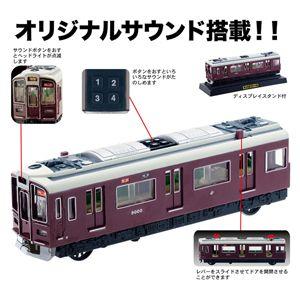 [鉄道模型]トイコー サウンドトレイン 阪急電車9000系 [サウンド ハンキュウ9000ケイ]【返品種別B】