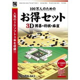 100万人のためのお得セット 3D囲碁・将棋・麻雀【】 アンバランス 【返品種別B】【RCP】